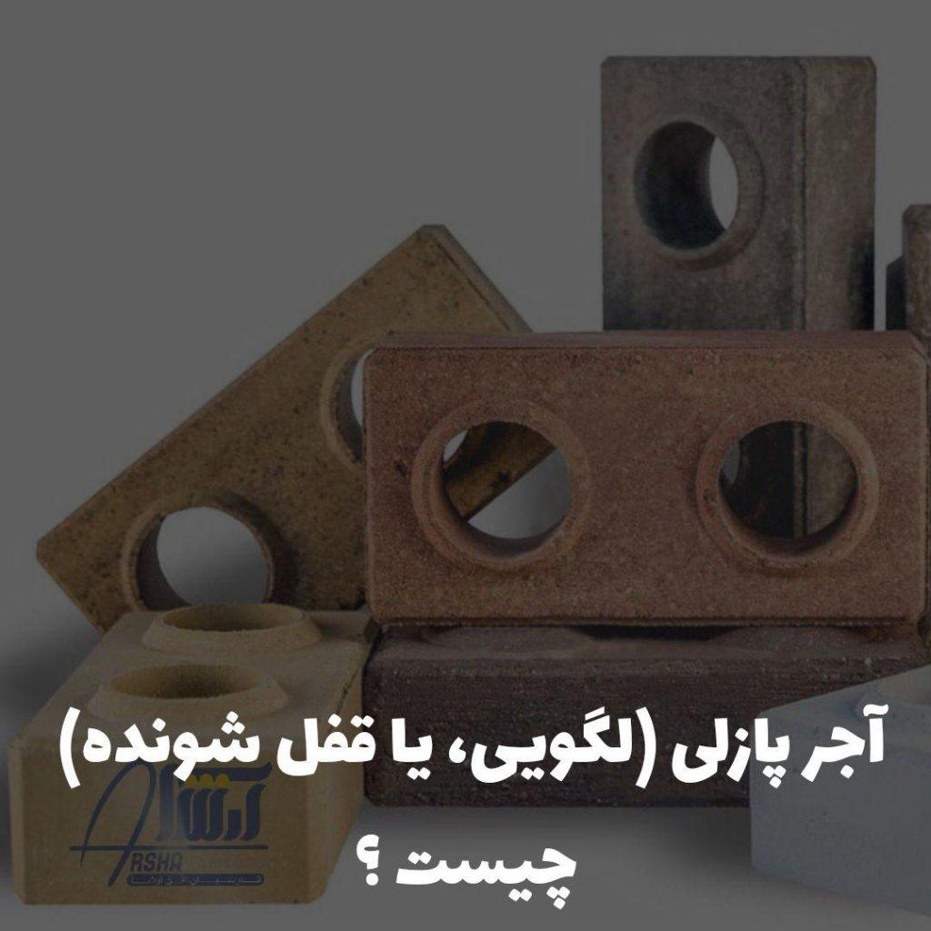 آجر پازلی ( لگویی یا قفل شونده ) چیست؟