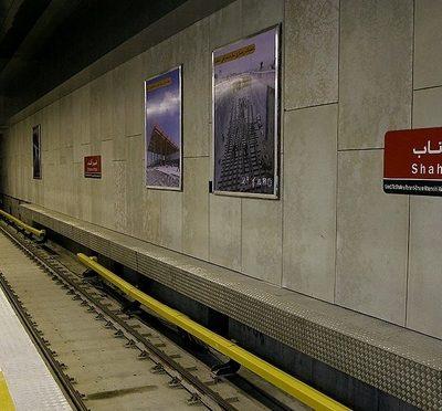مترو+شهر+آفتاب